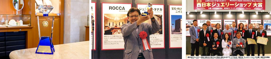 ジュエリーショップ大賞グランプリを受賞